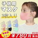 マスク オシャレ 洗える 3枚入り 子供用 可愛い サイズ調整可 立体型 無地 耳が痛くな...