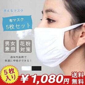 マスク 5枚セット 花粉対策 防寒 防塵 男女兼用 大人用 綿 布マスク 洗えるマスク