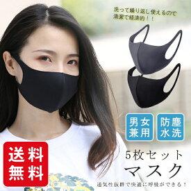 マスク 5枚セット 男女兼用 2カラー 花粉 防塵 軽くて 立体無地 耳が痛くならない 洗えるマスク 繰り返し使える 花粉 伸縮性 防寒 紫外線蒸れない