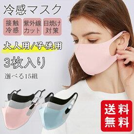 冷感マスク uvカット 夏用マスク 接触冷感 ひんやり 3枚入りクール 息苦しくない サイズ調整可 洗える 花粉症対策 紫外線対策 冷たい ひんやり 小顔効果 おしゃれ 新登場