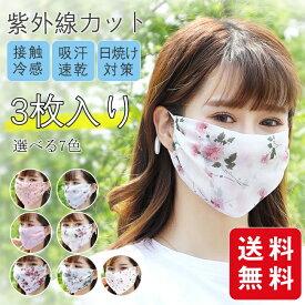 冷感マスク 紫外線カット 接触冷感 フェイスカバー 3枚入り 夏用マスク ひんやりシフォンマスク 柄 花柄 息苦しくない 呼吸穴付き 息苦しくない サイズ調整可 洗える 花粉症対策 紫外線対策 小顔効果 おしゃれ 新登場