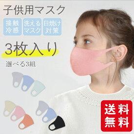 冷感マスク uvカット 夏用マスク 接触冷感 ひんやり 子供用 可愛い 3枚入り 息苦しくない 洗える 花粉症対策 紫外線対策 冷たい ひんやり おしゃれ