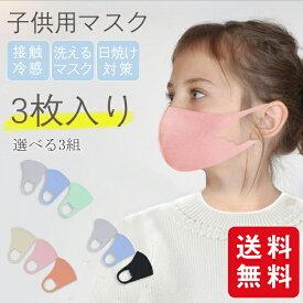 冷感マスク ひんやり 洗えるマスク 【1週間以内に発送予定】日焼け対策 子供用 可愛い 3枚入り 息苦しくない 洗える 花粉症対策 紫外線対策 冷たい ひんやり おしゃれ