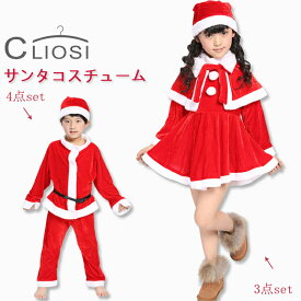 【スーパーSALE割引アイテム】サンタ コスプレ 子供 クリスマス コスチューム キッズ 女の子 男の子 セット 長袖 大きいサイズ 衣装 仮装 もこもこ 可愛い 送料無料