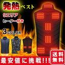 電熱ベスト 9つヒーター付き ヒーターベスト USB加熱 3段温度調整 防寒 ヒーター9枚内蔵 ユニセックス ジャケット 秋…