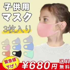 マスク オシャレ 洗える 3枚入り 子供用 可愛い サイズ調整可 立体型 無地 耳が痛くならない 小顔効果 防塵 花粉症対策
