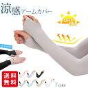 【短納期】【2個以上ご購入で5%OFF】アームカバー uvカット 涼しい 冷感 ロング 2タイプ 指穴 指なし 腕カバー uv手袋…
