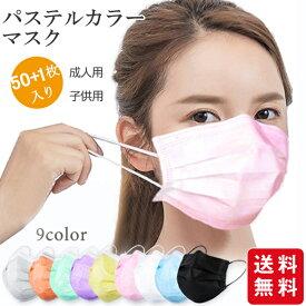 送料無料 血色マスク 不織布 カラーマスク パステル カラー 51枚 成人 女性 子ども 小さめ 全9色 新色 使い捨て 17枚ずつ個包装 3層 立体