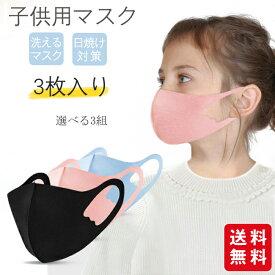 【短納期】【最安値に挑戦、大人気商品】子供用マスク オシャレ 洗える 3枚入り 可愛い サイズ調整可 立体型 無地 耳が痛くならない 小顔効果 防塵 花粉症対策