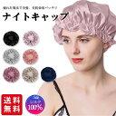 【大人気商品】ナイトキャップ シルク 就寝用 ロングヘア シルクキャップ 帽子 レディース かわいい 効果 ヘアキャッ…