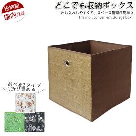収納ボックス 短納期 3個組み 布 折りたたみ おしゃれ 収納ケース 衣類収納 本 DVD収納 おもちゃ箱 どこでも収納ボックス インナーボックス