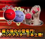 Handmasterハンドマスター【握力・指力強化!】