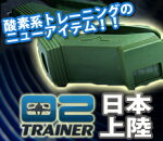 O2トレーナー