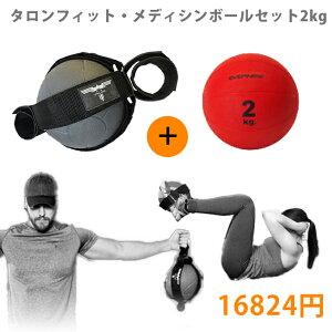 クロスフィット 体幹トレーニングにオススメ☆タロンメディシンボールセット2kg