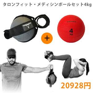 クロスフィット 体幹トレーニングにオススメ☆タロンメディシンボールセット4kg