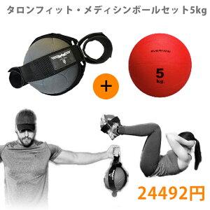 クロスフィット 体幹トレーニングにオススメ☆タロンメディシンボールセット5kg