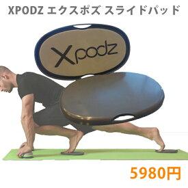 xpodz エクスポズ スライドパッド 体幹 ボディケア ストレッチ バランス【取扱】
