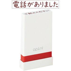 ※1000円以上 送料無料 シヤチハタ オピニ お願いごとスタンプ 電話がありました - メール便発送