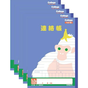 【送料無料】キョクトウ カレッジアニマル学習帳 連絡帳 1日1頁 5個セット - メール便発送