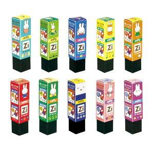 【送料無料】クツワ 磁ケシ 限定柄 ミッフィー 10柄 コンプリート セット - メール便発送