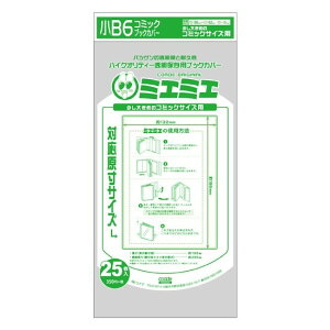 ※1000円以上 送料無料 ミエミエ 透明ブックカバー 小B6 25枚入 - メール便発送