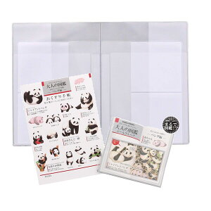 【送料無料】大人の図鑑 パンダ編 おくすり手帳 シールにカバーも付属 3点 セット お薬手帳 かわいい - メール便発送