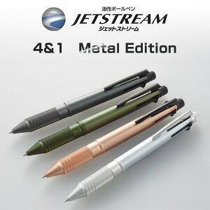 【送料無料】三菱鉛筆 ジェットストリーム 油性ボールペン 4&1 メタルエディション - メール便発送