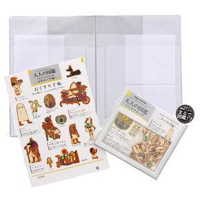 【送料無料】メジェド ファラオ 大人の図鑑 古代エジプト おくすり手帳 シールにカバーも付属 3点 セット お薬手帳 - メール便発送