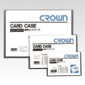 【1000円以上お買い上げで送料無料♪】クラウン カードケース(ハード)A7 CR-CHA7-T - メール便発送