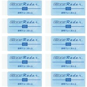 【送料無料】シード 消しゴム クリアレーダー 透明 150 10個セット - メール便発送