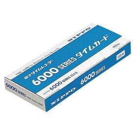 ニッポー タイムカード カルコロ50ex・カルコロ100用 6000シリーズカード - 送料無料※1000円以上 メール便発送