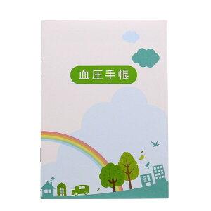 【1000円以上お買い上げで送料無料♪】血圧手帳 虹 数値式 - メール便発送