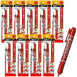 【送料無料】まとめ買い ゼブラ マッキーノック 細字 赤 10個セット - メール便発送