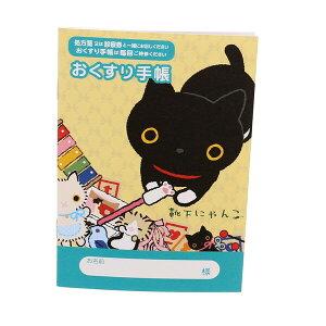 【1000円以上お買い上げで送料無料♪】お薬手帳 靴下にゃんこ キャラクター かわいい ネコ おくすり手帳 - メール便発送