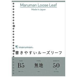 【1000円以上お買い上げで送料無料♪】マルマン B5 ルーズリーフ 無地 L1206 - メール便発送