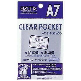【1000円以上お買い上げで送料無料♪】セキセイ アゾン クリアポケット A7 AZ-533-00 - メール便発送