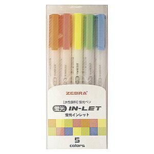 【1000円以上お買い上げで送料無料♪】ゼブラ 蛍光インレット5色セット WKS9-5C ... 蛍光ペン マーカー - メール便発送