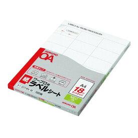 コクヨ ワープロ用紙ラベル NEC用 A4 100枚 [タイ-2174N-W] - メール便発送