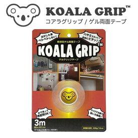コアラグリップ 両面テープ 1mm厚 - 送料無料※1000円以上 メール便発送