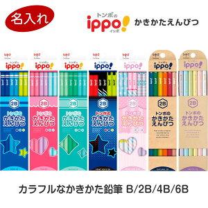 【1000円以上お買い上げで送料無料♪】名入れ 鉛筆 トンボ鉛筆 ippo! かきかた鉛筆 B/2B/4B/6B シンプル 無地 イラスト柄 小学生 - メール便発送