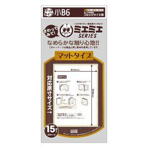 ※1000円以上 送料無料 ミエミエ マットタイプ ブックカバー 小B6 15枚入 - メール便発送