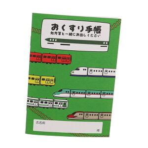 【1000円以上お買い上げで送料無料♪】お薬手帳 列車 電車 カッコイイ おくすり手帳 - メール便発送