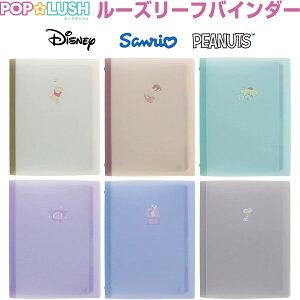 【送料無料】ディズニー サンリオ ルーズリーフバインダー POP LUSH 全6柄 プー チップ デール ポムポム スヌーピー B5 インデックス付 - メール便発送