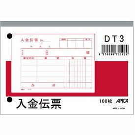 入金伝票 2穴 B7ヨコ 事務処理 - 送料無料※1000円以上 メール便発送