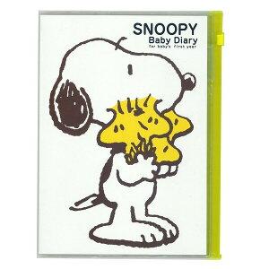 【送料無料】スヌーピー 育児ダイアリー 育児日記 A5サイズ かわいいノートで育児記録がつけられる ベビー/出産祝い/ピーナッツ - メール便発送