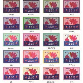 【1000円以上お買い上げで送料無料♪】[全20色] 合鹿製紙 お花紙 おはながみ 五色鶴 単色 500枚入 - メール便発送