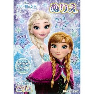 アナと雪の女王 B5 キャラクター ぬりえ B柄 - 送料無料※1000円以上 メール便発送