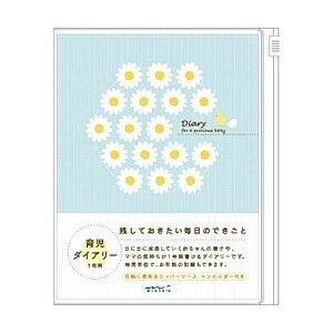 【送料無料】育児ダイアリー B6 ... 育児日記 おすすめ シンプル - メール便発送