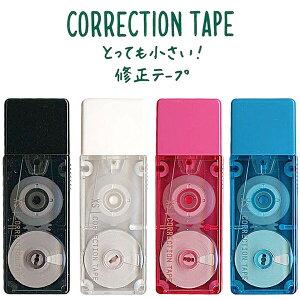【1000円以上お買い上げで送料無料♪】修正テープ XS 全4色 5mm幅 使い切りタイプ 世界最小クラス コンパクト - メール便発送