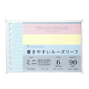 【1000円以上お買い上げで送料無料♪】マルマン B7変形 書きやすいルーズリーフ ミニ 6mm罫 90枚 3色アソート L1431-99 - メール便発送